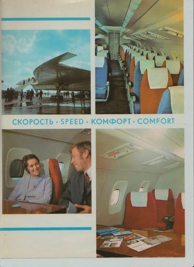 That Wonderful Soviet Air Company