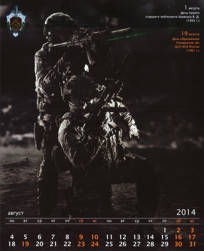 Calendar From the Elite Group Alpha