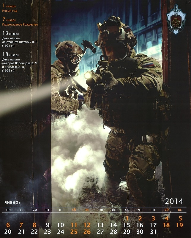 Calendar From The Elite Group Alpha English Russia