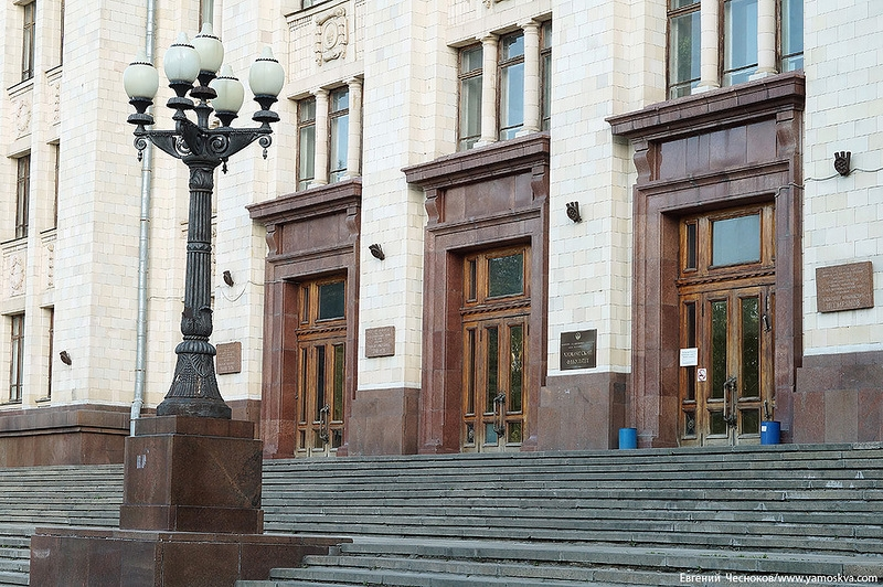 Moscow State University: Department of Chemistry
