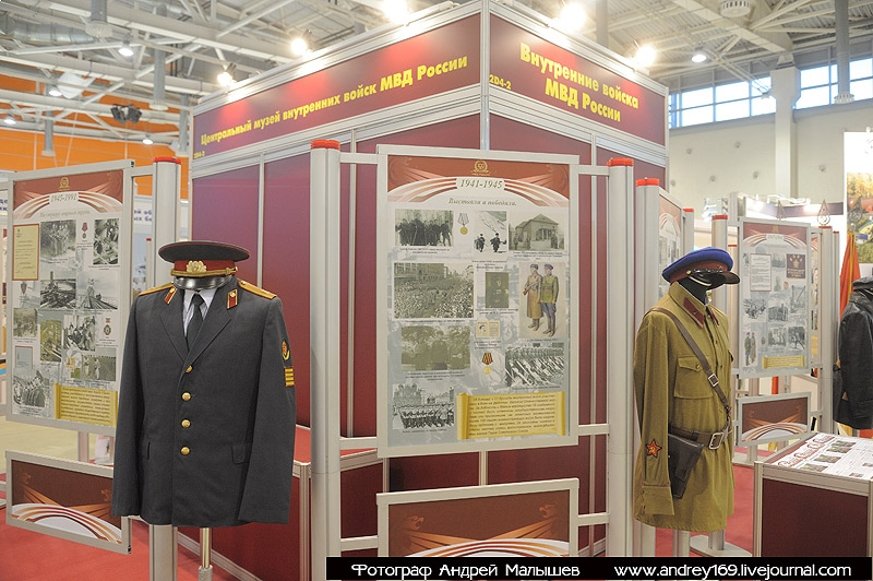 Exposition of State Security Facilities