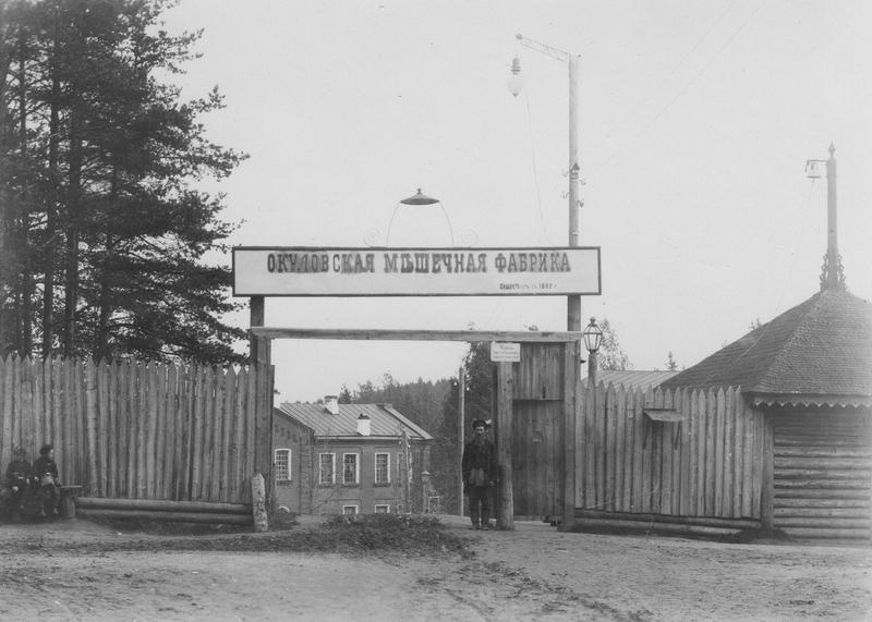 Year 1905: Flax Factory Making Sacks