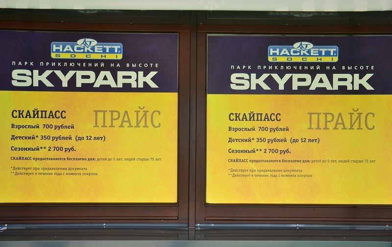 New Sochi Attraction: Skypark AJ Hackett