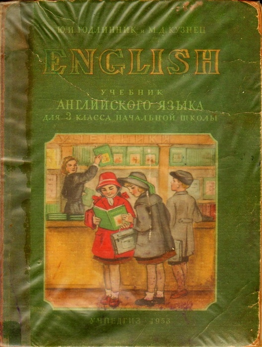 The Book of English For Soviet Children