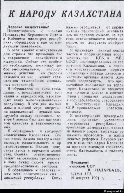 Kazakhstan After 1991