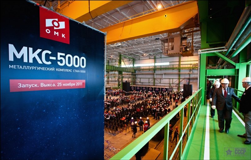 The MKS-5000 Opening At Vyksa Metallurgical Plant