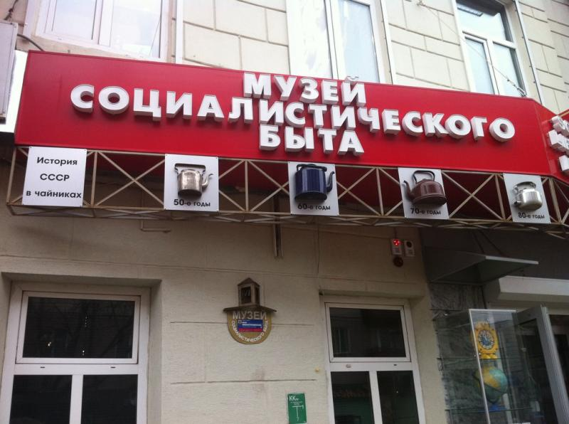 Socialistic Museum 1