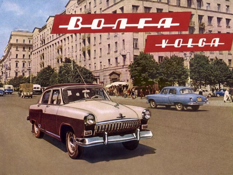 Favorite Car Of The Soviet Union