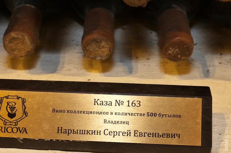 Wine Cellars Of Krikovo