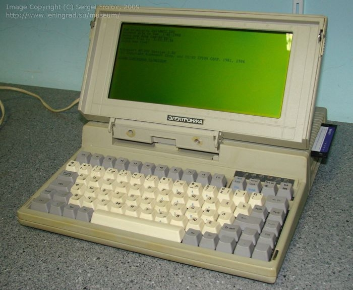The First Soviet Laptop