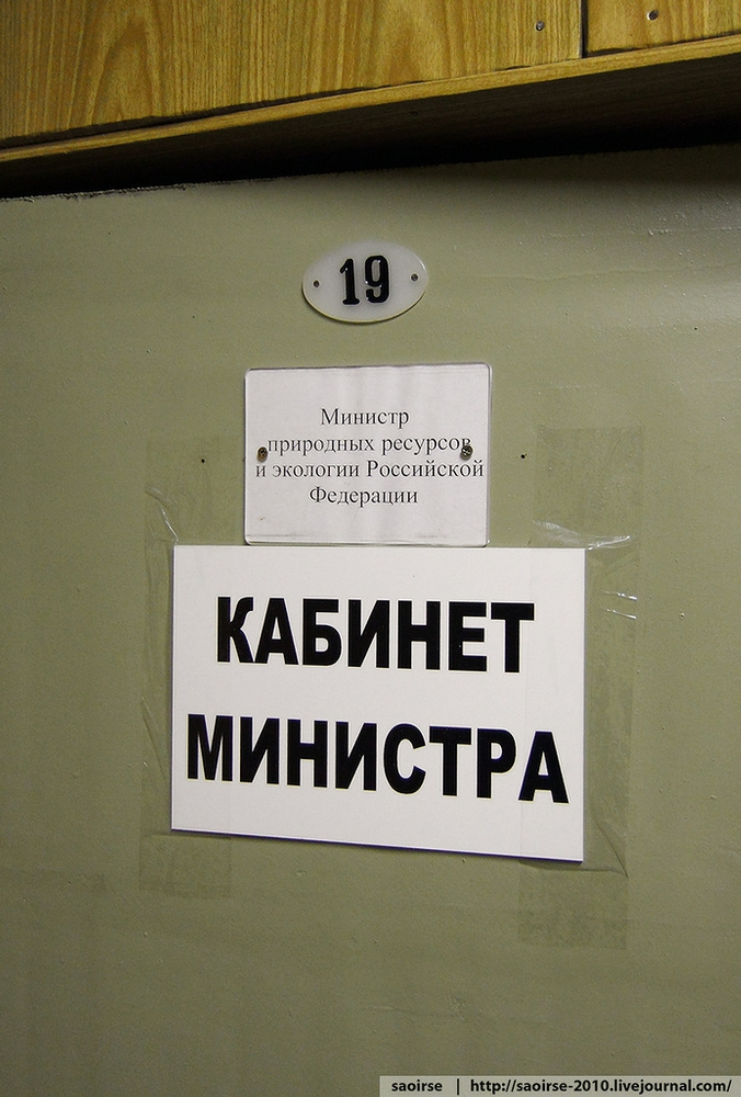 Operational Shelter For Ministers