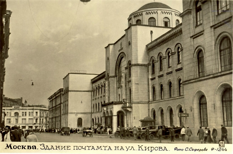 Moscow of the 1930s