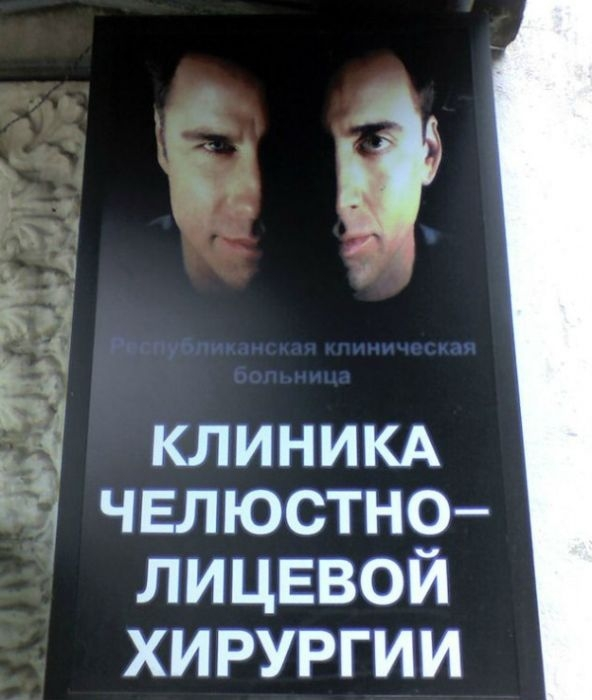 Russian Stars On Foreign Ads