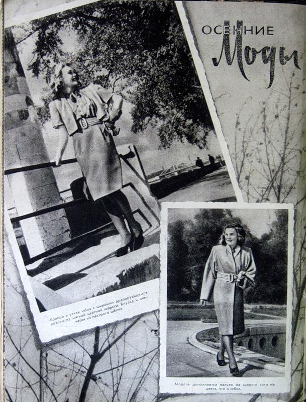 Época dorada del Socialismo - Página 5 Sovietfashon003-17