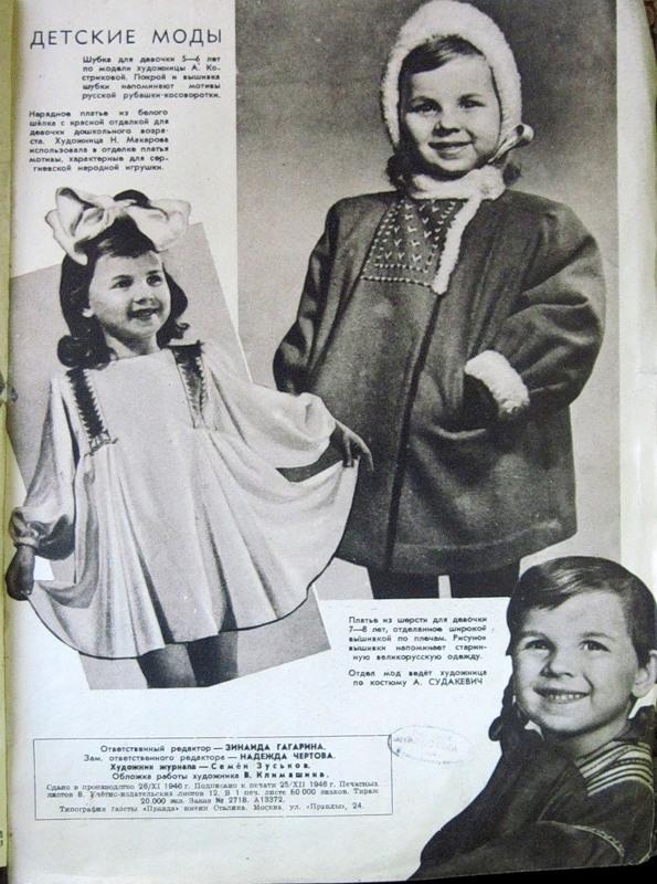 Época dorada del Socialismo - Página 5 Sovietfashon003-25