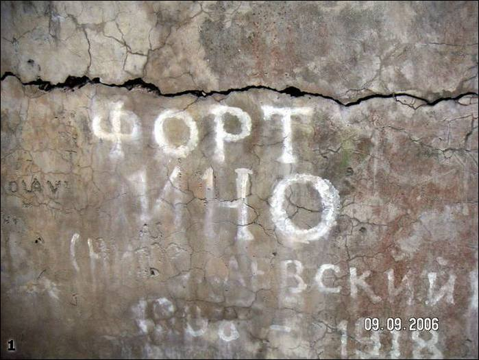 Russian fortifications from WW2 6
