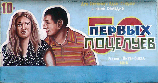 Belarusian movie posters 1