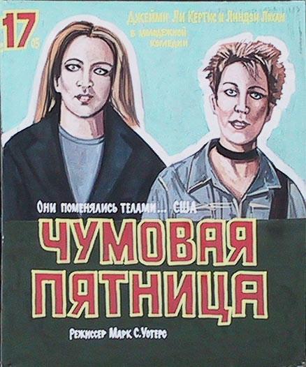 Belarusian movie posters 3