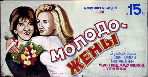 Belarusian movie posters 5