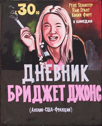 Belarusian movie posters 6