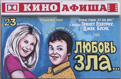 Belarusian movie posters 9