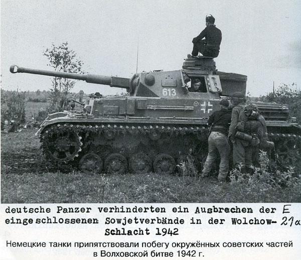 Battle in Volkhovsky Forest (World War II) 26