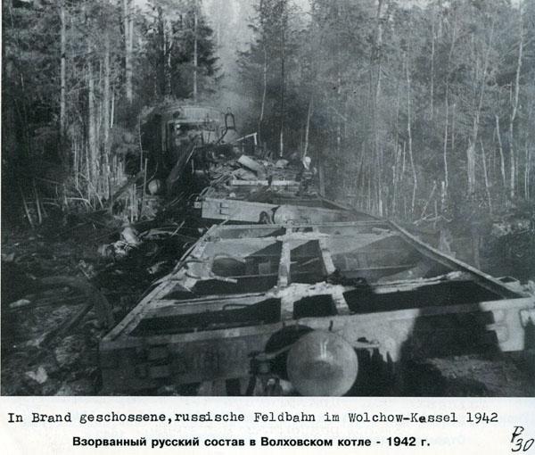 Battle in Volkhovsky Forest (World War II) 9