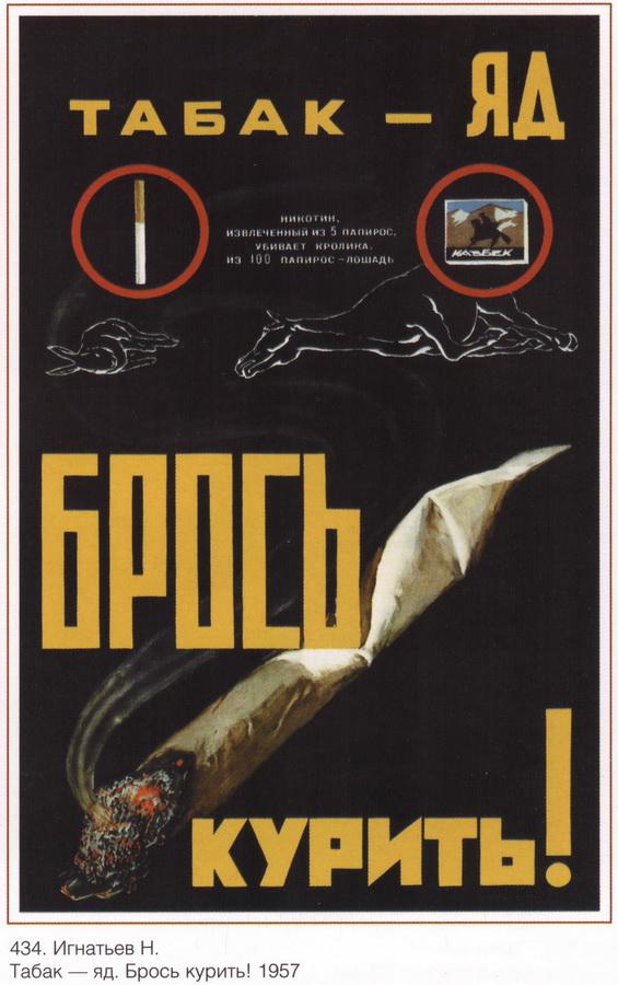 soviet_posters10 13