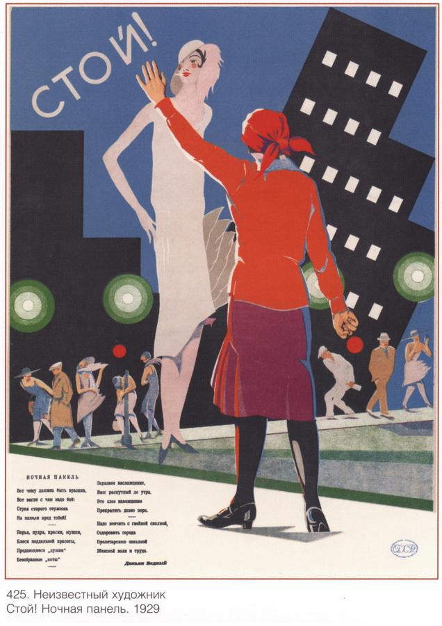 soviet_posters10 21