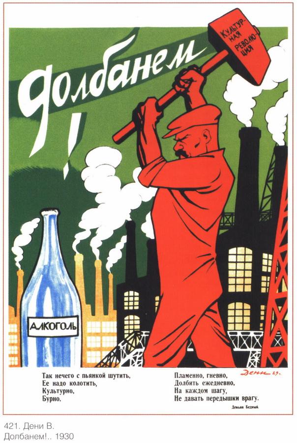 soviet_posters10 25
