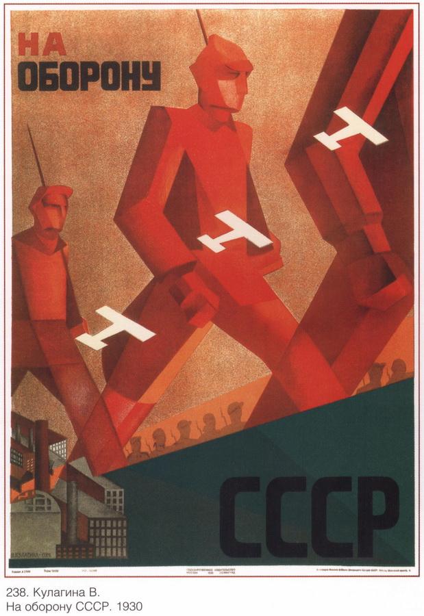 soviet_posters12 12
