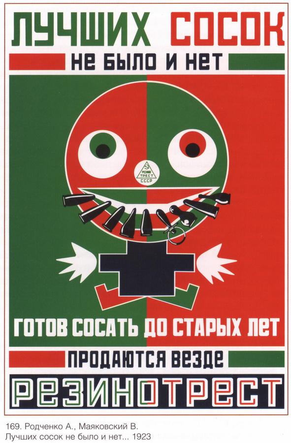 soviet_posters14 1