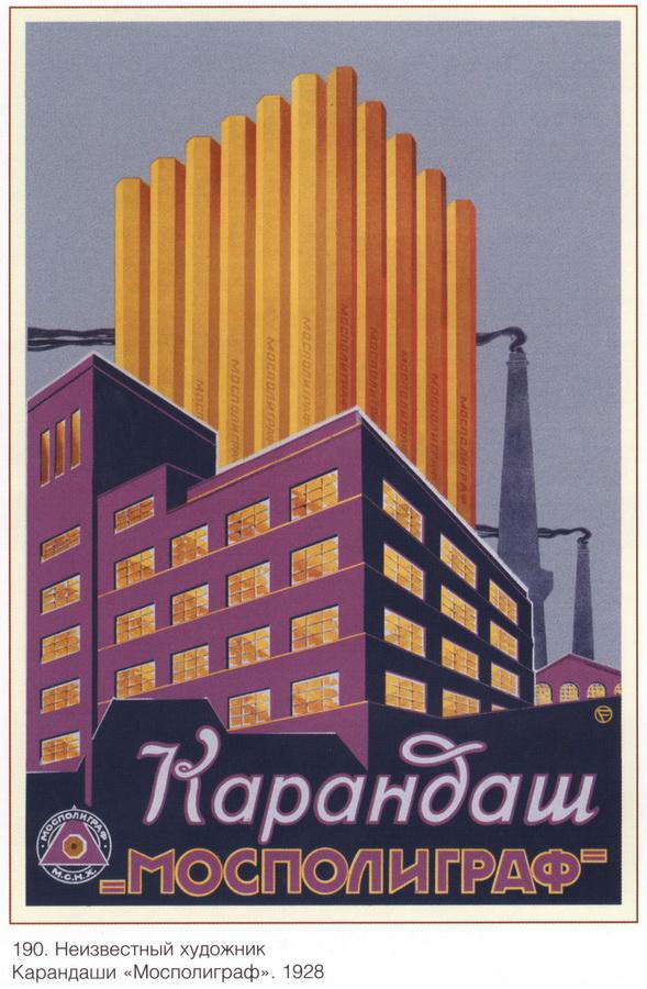soviet_posters14 24