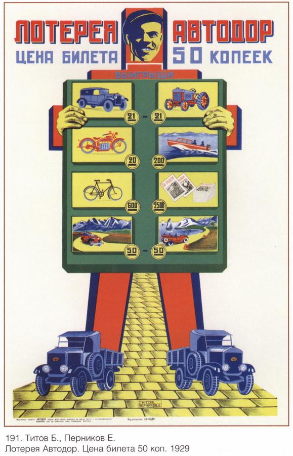 soviet_posters14 25