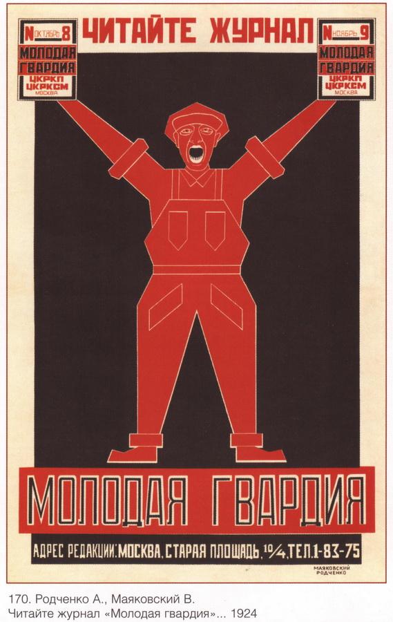 soviet_posters14 4