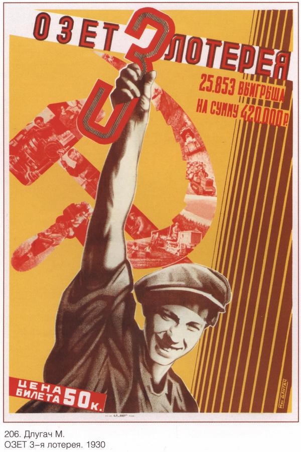 soviet_posters14 40