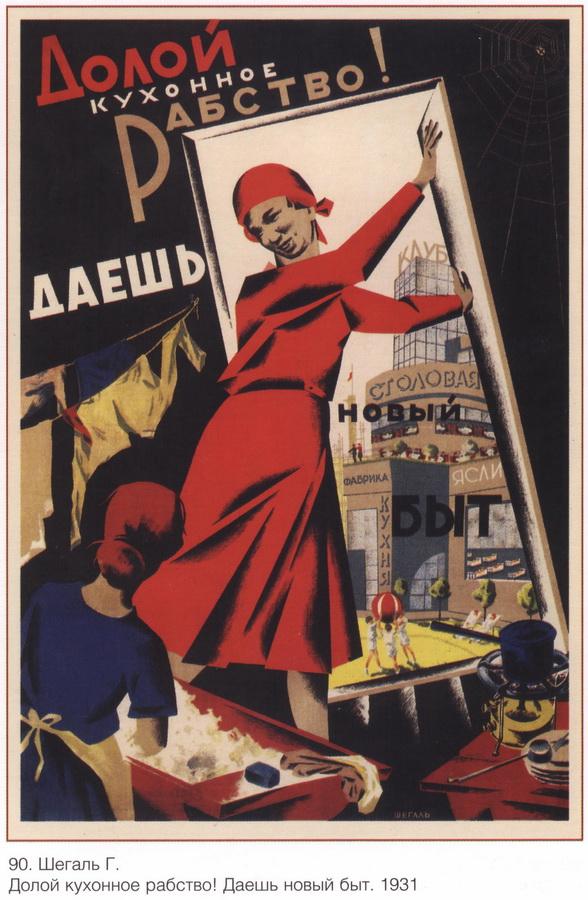 soviet_posters15 20