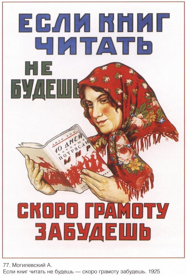 soviet_posters15 26