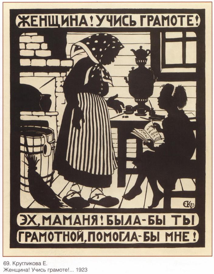 soviet_posters15 39