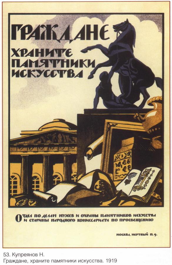 soviet_posters15 55