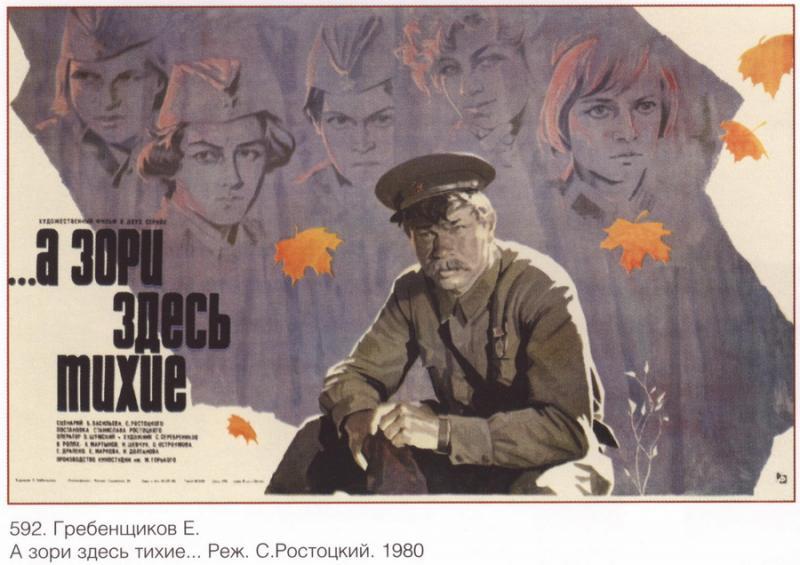 soviet_posters2 29