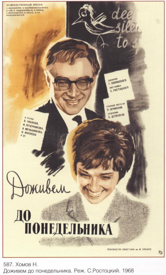 soviet_posters2 6