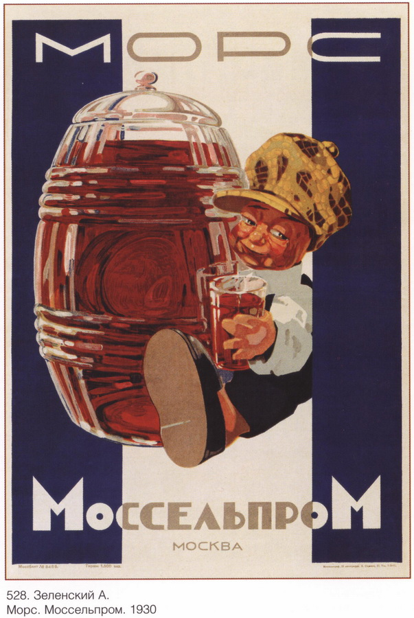 soviet_posters3 17