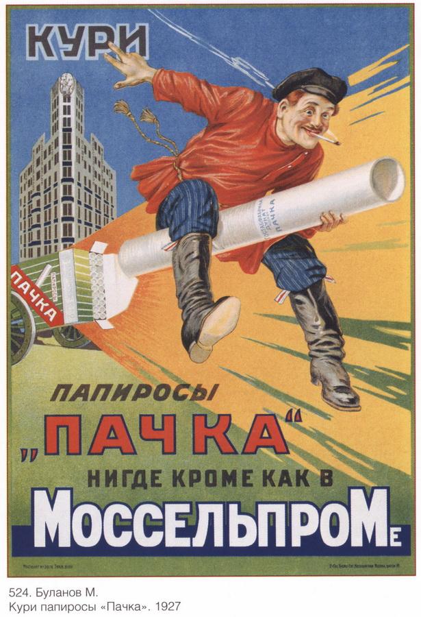soviet_posters3 21