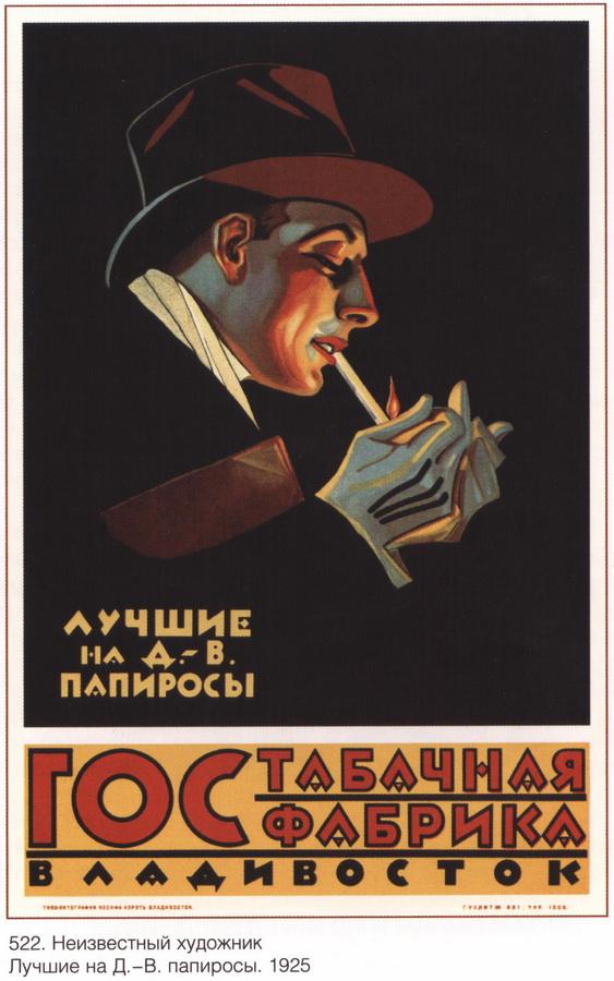 soviet_posters3 24