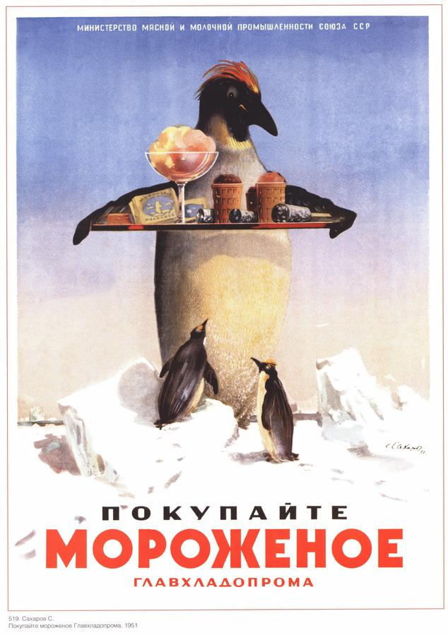 soviet_posters3 27