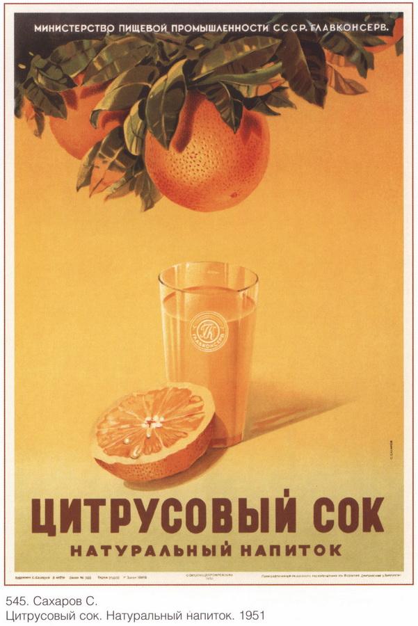 soviet_posters3 31