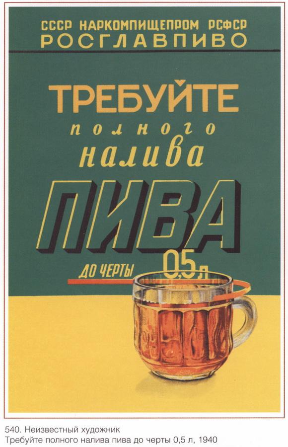 soviet_posters3 4