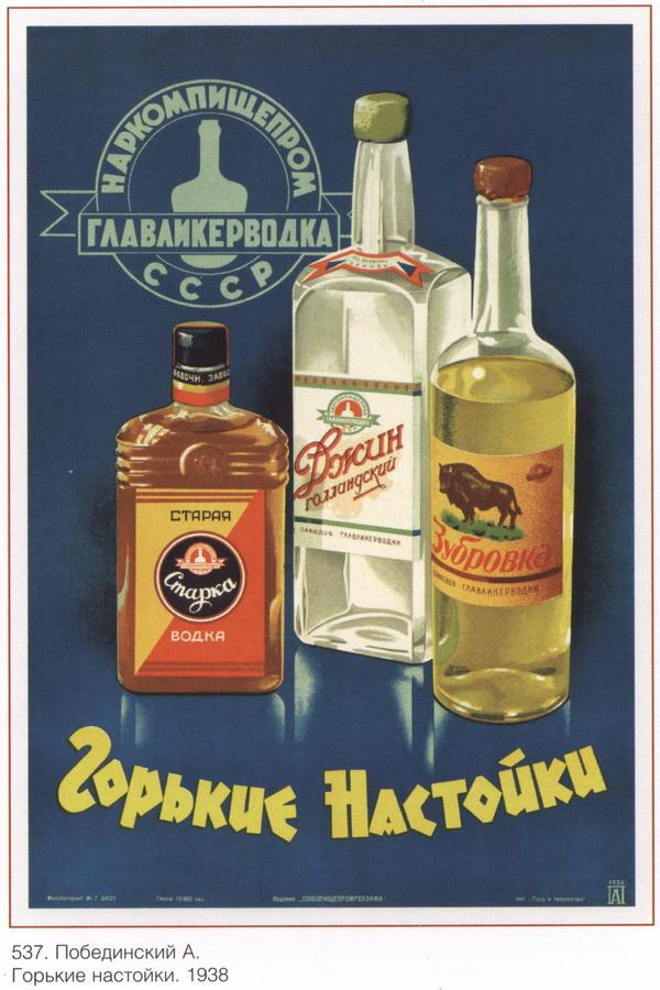 soviet_posters3 7