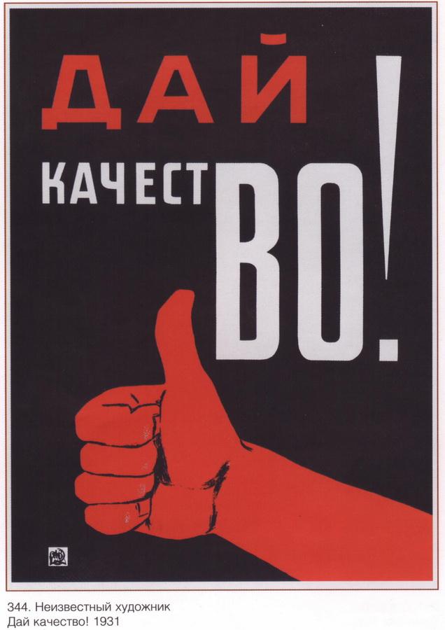 soviet_posters5 5